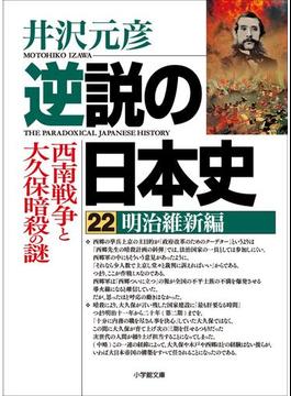 逆説の日本史22 明治維新編/西南戦争と大久保暗殺の謎(小学館文庫)