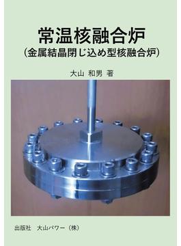 【オンデマンドブック】常温核融合炉(金属結晶閉じ込め型核融合炉)