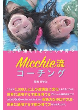 【オンデマンドブック】世界に通用する子どもが育つMicchie流コーチング(ブックトリップ)