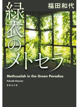 緑衣のメトセラ(集英社文庫)