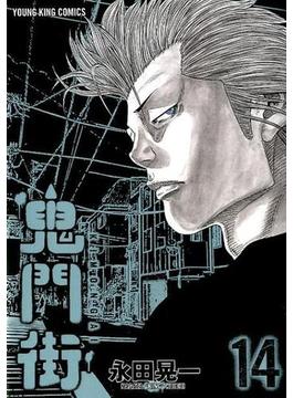 鬼門街 14 (コミック)(YKコミックス)