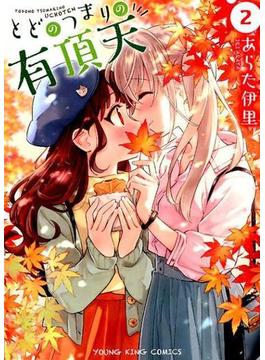 とどのつまりの有頂天 2 (コミック)(YKコミックス)