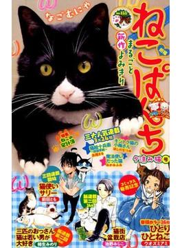 ねこぱんち 夕涼み猫号 (にゃんCOMI)