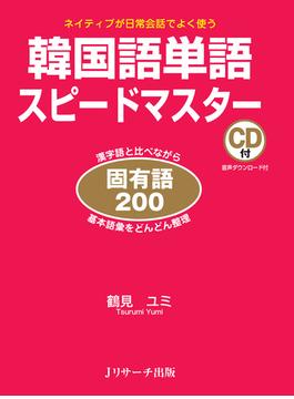 韓国語単語スピードマスター 固有語200 ネイティブが日常会話でよく使う