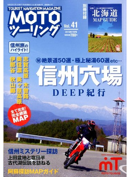 MOTOツーリング 2019年 07月号 [雑誌]