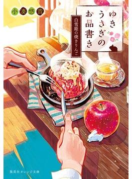 ゆきうさぎのお品書き 8 白雪姫の焼きりんご(集英社オレンジ文庫)
