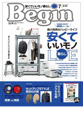 Begin 2019年7月号(Begin)