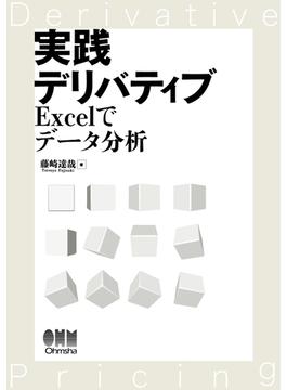 実践デリバティブ Excelでデータ分析