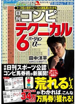 日刊コンピテクニカル6バージョンα 1〜3位の合計でレースの波乱度がわかる