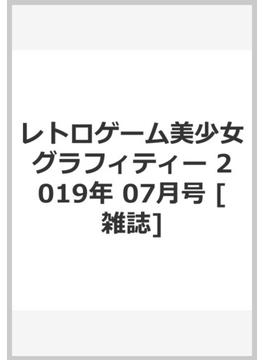 レトロゲーム美少女グラフィティー 2019年 07月号 [雑誌]