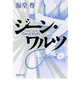ジーン・ワルツ(新潮文庫)【電子特典付き】(新潮文庫)