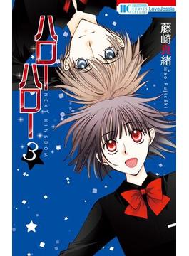 ハローハロー NEXT KINGDOM(3)(花とゆめコミックス)