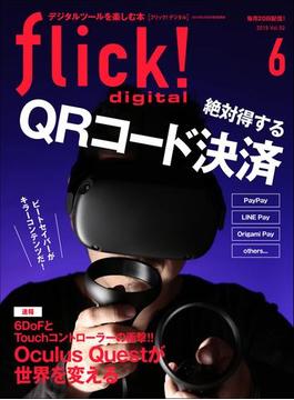 flick! 2019年6月号