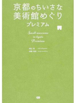 京都のちいさな美術館めぐりプレミアム