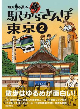 散歩の達人 駅からさんぽ東京 2