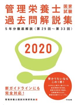管理栄養士国家試験過去問解説集 〈第29回〜第33回〉5年分徹底解説 2020