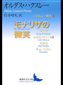 モナリザの微笑 ハクスレー傑作選(講談社文芸文庫)