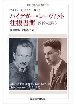 ハイデガー=レーヴィット往復書簡 1919−1973