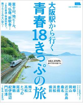 大阪駅から行く青春18きっぷの旅(エルマガMOOK)