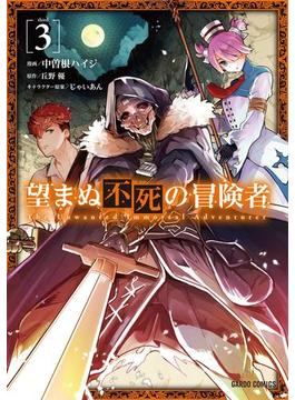 望まぬ不死の冒険者 3(ガルドコミックス)