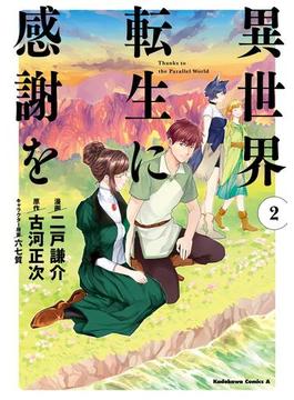 異世界転生に感謝を (2)(角川コミックス・エース)