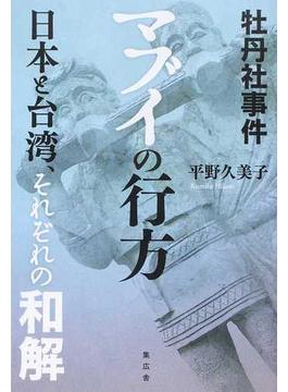 牡丹社事件マブイの行方 日本と台湾、それぞれの和解