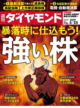 週刊ダイヤモンド  19年5月25日号(週刊ダイヤモンド)