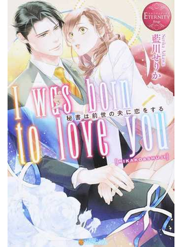 I was born to love you 秘書は前世の夫に恋をする MIKAKO&SHUJI(エタニティブックス・赤)