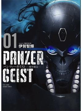 パンツァーガイスト−機甲幽霊− 1 (BAMBOO COMICS)