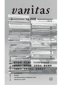 vanitas ファッションの批評誌 No.006 特集=ファッションの教育・研究・批評