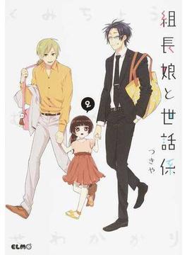 組長娘と世話係 2 (コミックELMO)(コミックELMO)