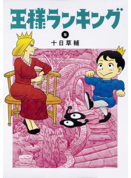 王様ランキング 5 (BEAM COMIX)(ビームコミックス)