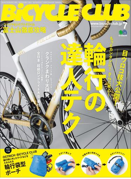 BiCYCLE CLUB 2019年7月号 No.411