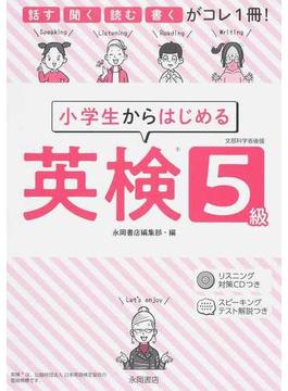 小学生からはじめる英検5級 話す・聞く・読む・書くがコレ1冊!