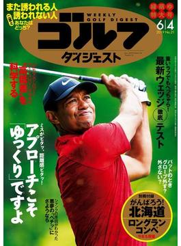 週刊ゴルフダイジェスト 2019/6/4号