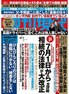 週刊現代 2019年6月1日号(週刊現代)