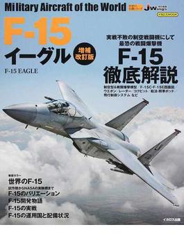 F−15イーグル 増補改訂版(イカロスMOOK)