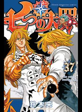 七つの大罪 37 (講談社コミックス週刊少年マガジン)