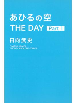 あひるの空THE DAY Part1 (講談社コミックス週刊少年マガジン)