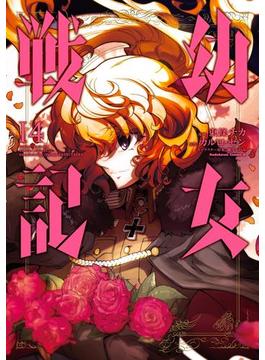 幼女戦記(14)(角川コミックス・エース)