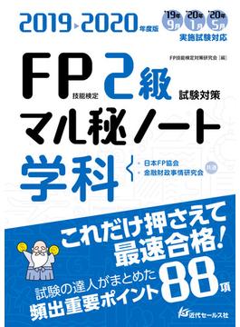 FP技能検定2級試験対策マル秘ノート学科 試験の達人がまとめた88項 2019〜2020年度版