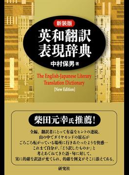 英和翻訳表現辞典 新装版