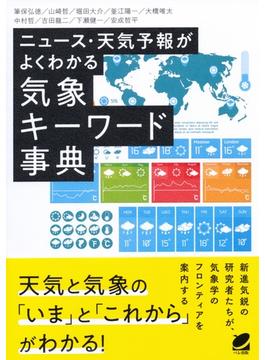 ニュース・天気予報がよくわかる気象キーワード事典