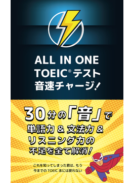 ALL IN ONE TOEICテスト 音速チャージ!