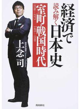 経済で読み解く日本史 文庫版 1 室町・戦国時代
