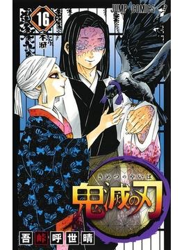 鬼滅の刃 16 (ジャンプコミックス)(ジャンプコミックス)