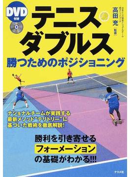 テニス・ダブルス勝つためのポジショニング