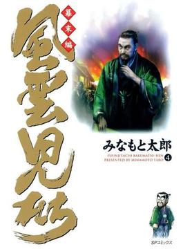 【セット限定価格】風雲児たち 幕末編(4)(SPコミック)