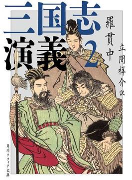 三国志演義 2(角川ソフィア文庫)