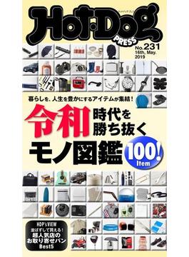 Hot-Dog PRESS no.231 令和時代を○○したい男に必要な100!(Hot-Dog PRESS)